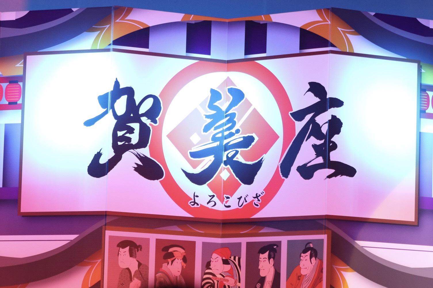 賀美座,よろこびざ,大衆演劇,不動倭,劇団,