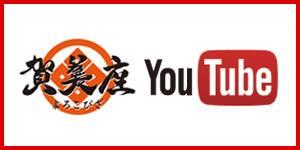 賀美座,大衆演劇,よろこびざ,youtube,ユーチューブ,動画,挨拶,