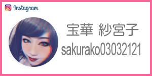 さくらこ,instagram,